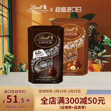 Lincat瑞士莲进ol%可可特浓黑巧/榛子软心巧克力200g休闲零食
