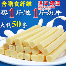 送奶枣ca蒙古益生菌ol奶酪棒独立装休闲零食500克送实惠