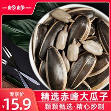 岭峥干炒瓜子原味散装5斤袋ca10 (小) olg炒货零食(小)吃休闲食品