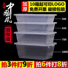 贩美丽ca中国风方形ol餐盒外卖打包盒快餐饭盒 带盖塑料便当盒