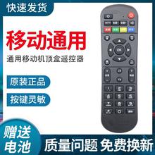 原装中ca移动机顶盒ol控器魔百和万能通用CM201-2 CM101s网络盒子遥
