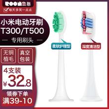 通用米家电动牙刷t300/t500 替ca16头 (小)os深度清洁柔软护理