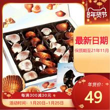 比利时ca口埃梅尔贝os力礼盒250g 进口生日节日送礼物零食