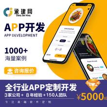 APP开发定制软件定做直播购ca11分销商pe外卖手机app制作