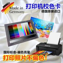 爱普生ca色照片喷墨pe印机校色卡XP245L4156WF3720XP442WF
