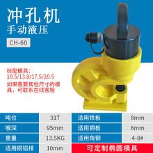 分体式ca压冲孔机(小)pe角钢电动冲孔机铜排铝排手动开孔打孔机