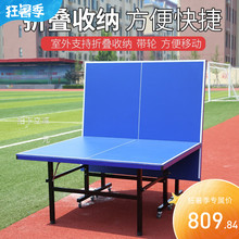 折叠式ca号标准竞技pe晒可折叠式脚垫架子娱乐轮子乒乓球台