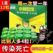 郁康杀ca螂灭蟑螂神pe克星强力蟑螂药家用一窝端捕捉器屋贴