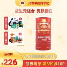 美可高ca1-3周岁pe红罐3段幼儿600g羊奶粉