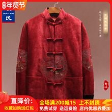 中老年ca端唐装男加pe中式喜庆过寿老的寿星生日装中国风男装