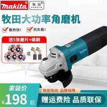 牧田角ca机大功率家bx打磨切割机makita电动工具手砂轮M9509B