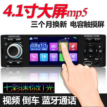 面包货车汽车载MP5播放器ca10牙12vi卡收音机倒车MP4改装DVD/CD