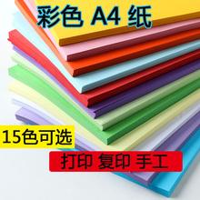 包邮a4彩色打印纸红ca7粉色混色ad/80g儿童复印纸手工折纸彩纸