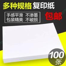 白纸Aca纸加厚A5ad纸打印纸B5纸B4纸试卷纸8K纸100张