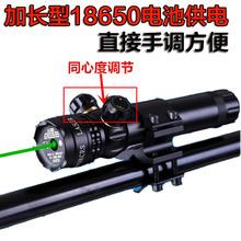 金属超低管夹红外线瞄准器绿激光苗ca13器抗震ad上下左右