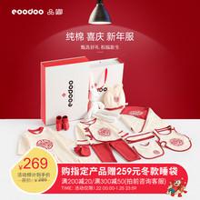 eoocaoo婴儿衣ad儿套装礼盒新年秋冬式刚出生满月宝宝母婴用品