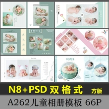 N8儿caPSD模板ad件2019影楼相册宝宝照片书方款面设计分层262