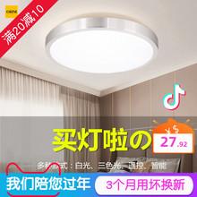 铝材吸ca灯圆形现代aded调光变色智能遥控亚克力卧室上门安装