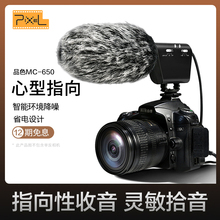 品色Mca-650摄ap反麦克风录音专业声控电容新闻话筒佳能索尼微单相机vlog