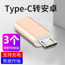 适用tcape-c转ar接头(小)米华为坚果三星手机type-c数据线转micro安