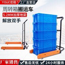 。优程ca料筐手动叉ar箱手推车塑料筐搬运车胶箱(小)推车升降台