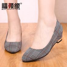 福顺缘ca秋时尚方格ad布鞋 工作工装上班女鞋 软底坡跟女单鞋