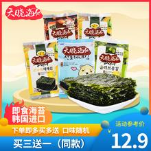 天晓海ca即食 韩国ad紫菜即食 宝宝12g