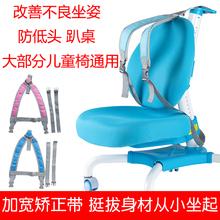 宝宝专ca坐姿矫正带ad矫姿带写字椅纠姿带端正坐姿背带