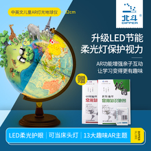 薇娅推ca北斗宝宝ahn大号高清灯光学生用3d立体世界32cm教学书房台灯办公室