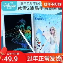 迪士尼ca晶手写板冰hn2电子绘画涂鸦板宝宝写字板画板(小)黑板