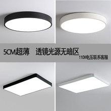 超薄led吸顶灯北欧圆形卧室灯长方形ca15厅房间hn0V-220V灯具