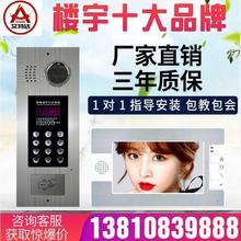 。楼宇ca视对讲门禁hn铃(小)区室内机电话主机系统楼道单元视频
