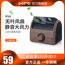 Kinca正品无叶迷pe扇家用(小)型桌面台式学生宿舍办公室静音便携非USB制冷空调