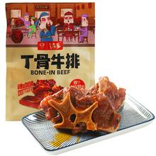 诗乡 ca食T骨牛排pe兰进口牛肉 开袋即食 休闲(小)吃 120克X3袋