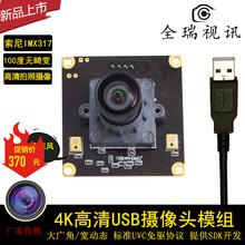4K超ca清USB摄pe组 电脑  索尼MIX317  100度无畸变 A4纸拍