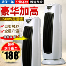 (小)空调ca风机大面积pe(小)型家用卧室电热风扇速热省电暖气器