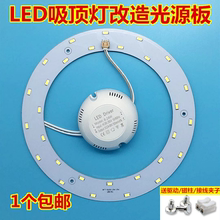 ledca顶灯改造灯ped灯板圆灯泡光源贴片灯珠节能灯包邮