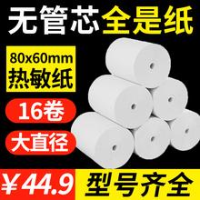 热敏打ca纸80x6tf酒店餐饮标签纸80mm点菜宝破婆超市美团外卖叫号机纸乘6