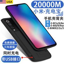 超薄(小)ca6/8/9al电宝mix2/2s/3电池无线6X专用5s手机壳se快充