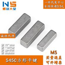 M4M5M6M8材ca6S45Cks方型平键条两端方形平键固定定位