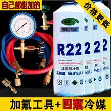 冷媒R22制冷剂套餐家用定频空调加氟ca15具汽车hi4雪种氟利昂