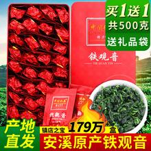 买1送ca浓香型安溪hi020新茶秋茶乌龙茶散装礼盒装