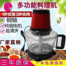 厨冠绞ca机家用多功ve馅菜蒜蓉搅拌机打辣椒电动绞馅机
