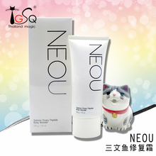 神奇购cc泰国NEOrc修复霜 素颜嫩白三文鱼胎盘素精华保湿补水乳