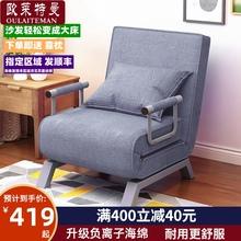[ccele]欧莱特曼多功能沙发椅 折