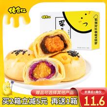 佬食仁cc红雪媚娘整le红豆味紫薯味手工糕点月饼早餐