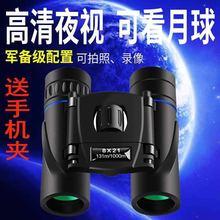 演唱会高清10cc0高倍双筒le线手机拍照微光夜视望远镜30000米