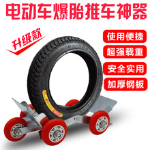 电动车cc瓶车爆胎自le器摩托车爆胎应急车助力拖车