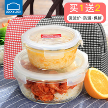 乐扣乐cc保鲜盒加热ra盒微波炉专用碗上班族便当盒冰箱食品级