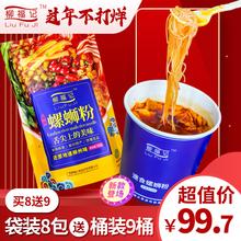 【顺丰cc日发】柳福ra广西风味方便速食袋装桶装组合装